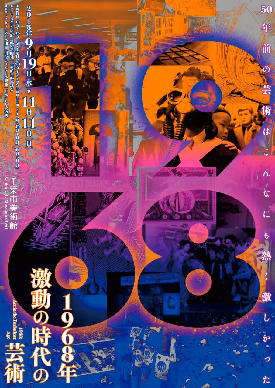 1968年 激動の時代の芸術 | 企画展 | 千葉市美術館